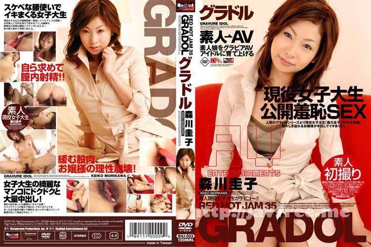 [RHJ-035] レッドホットジャム Vol.35 - グラドル - : 森川圭子 - image RHJ-035 on https://javfree.me