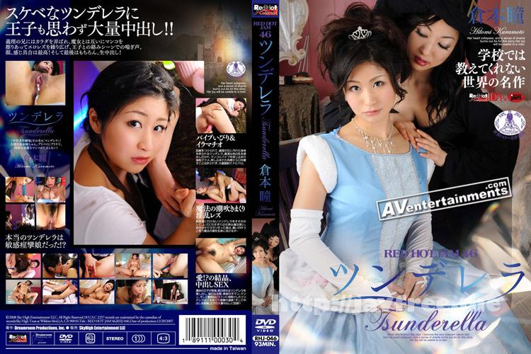 [RHJ 046] レッドホットジャム Vol.46 ツンデレラ : 倉本瞳 倉本瞳 RHJ