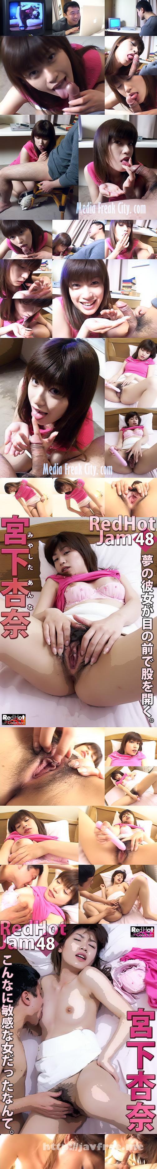 [RHJ-048] レッドホットジャム Vol.48 エッチな秘密 : 宮下杏奈 - image RHJ-048_3 on https://javfree.me