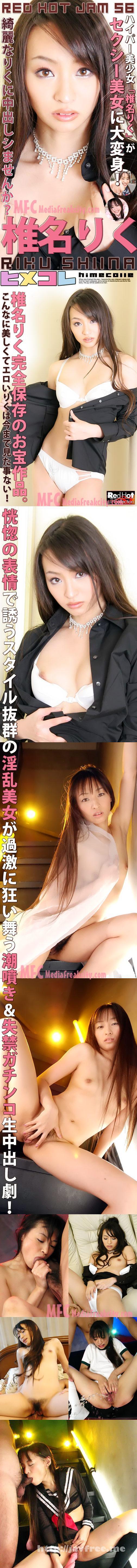 [RHJ-056] レッドホットジャム Vol.56  ヒメコレ : 椎名りく - image RHJ-056_1 on https://javfree.me
