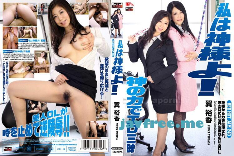 [RHJ 240] Red Hot Jam Vol.240 ~ I am God ! ~ : Yuuka Tsubasa 翼裕香 Yuuka Tsubasa RHJ