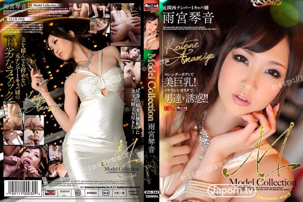 [RHJ 244] レッドホットジャム Vol.244 ~Model Collection ~ : 雨宮琴音  雨宮琴音 RHJ Kotone Amamiya