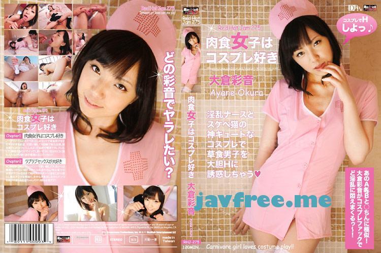[RHJ 275] レッドホットジャム Vol.275 ~肉食女子はコスプレ好き~ : 大倉彩音 大倉彩音 RHJ Ayane Okura