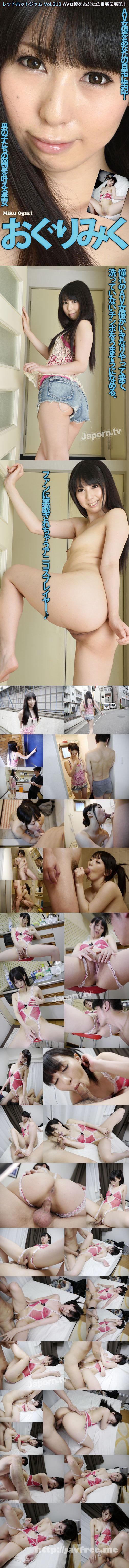 [RHJ 313] レッドホットジャム Vol.313 AV女優をあなたの自宅に宅配! : おぐりみく おぐりみく RHJ Miku Oguri