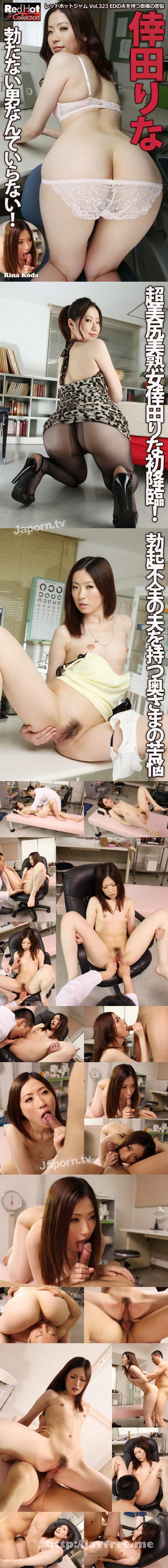 RHJ-323  レッドホットジャム Vol.323 EDの夫を持つ奥様の苦悩 : 倖田りな 倖田りな Rina Koda RHJ
