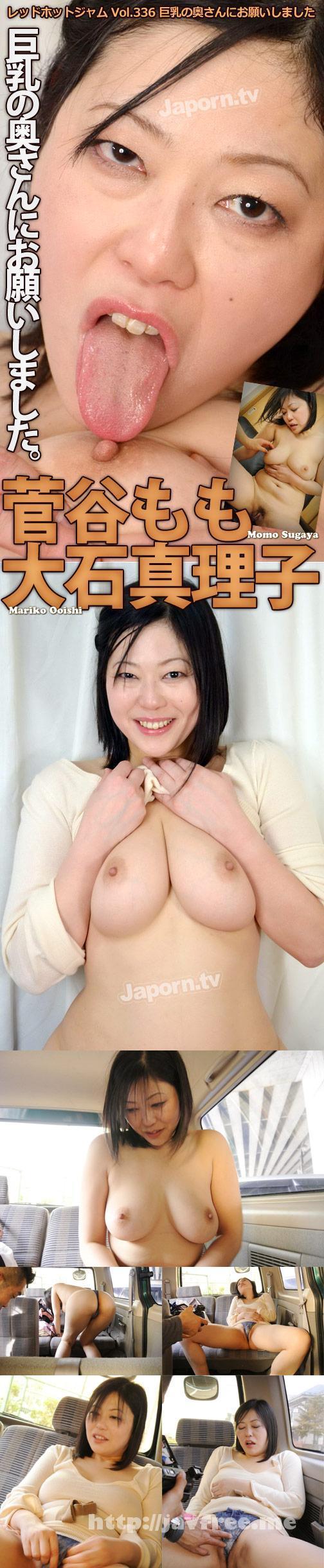 [RHJ-336] レッドホットジャム Vol.336 巨乳の奥さんにお願いしました : 菅谷もも, 大石真理子 - image RHJ-336_1 on https://javfree.me