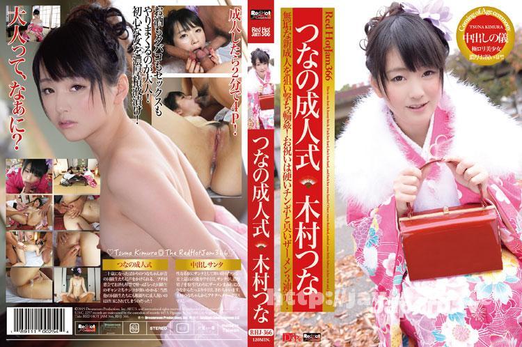 [RHJ 366] レッドホットジャム Vol.366 つなの成人式 : 木村つな 木村つな Tsuna Kimura RHJ