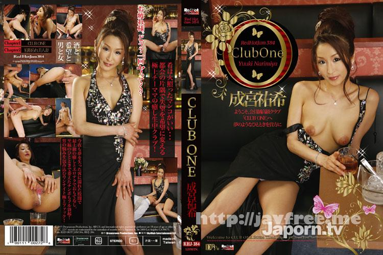 [RHJ-384] レッドホットジャム Vol.384 CLUB ONE : 成宮祐希 - image RHJ-384 on https://javfree.me