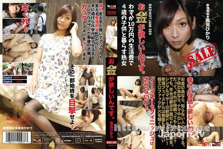 [RHJ 389] レッドホットジャム Vol.389 お金が欲しいんです。 : 風見ひかり 風見ひかり RHJ Hikari Kazami
