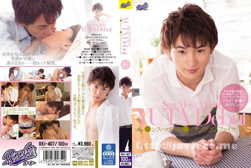 [RKI-407] ジュ●ンスーパーボ●イコンテストファイナリスト Sexy Men'S Model YUTA Debut YUTA かすみ果穂 - image RKI-407 on https://javfree.me