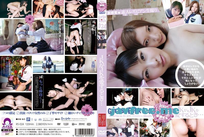 [RS-024] Girls Talk 024 JKがJKを愛するとき… - image RS-024 on https://javfree.me
