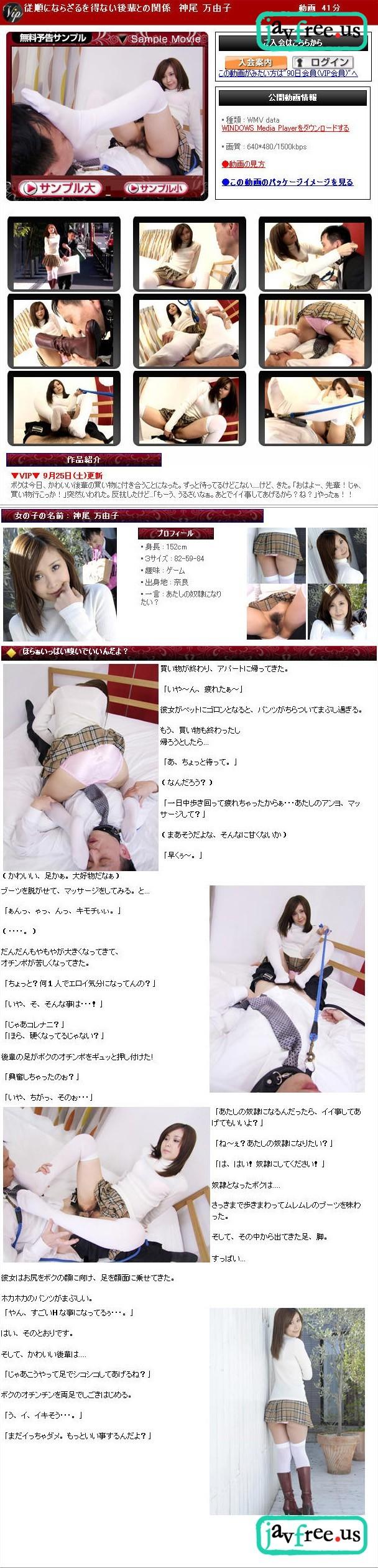 Roselip 0351 従順にならざるを得ない後輩との関係 神尾 万由子 - image Roselip-0351 on https://javfree.me