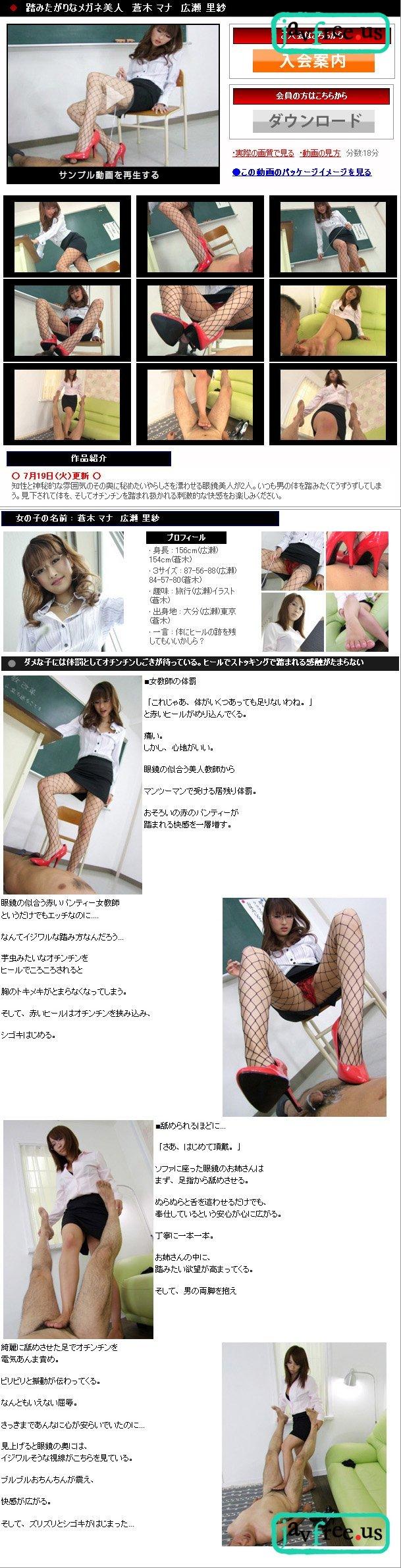 Roselip 0468 踏みたがりなメガネ美人 蒼木 マナ 広瀬里紗 - image Roselip0468b on https://javfree.me