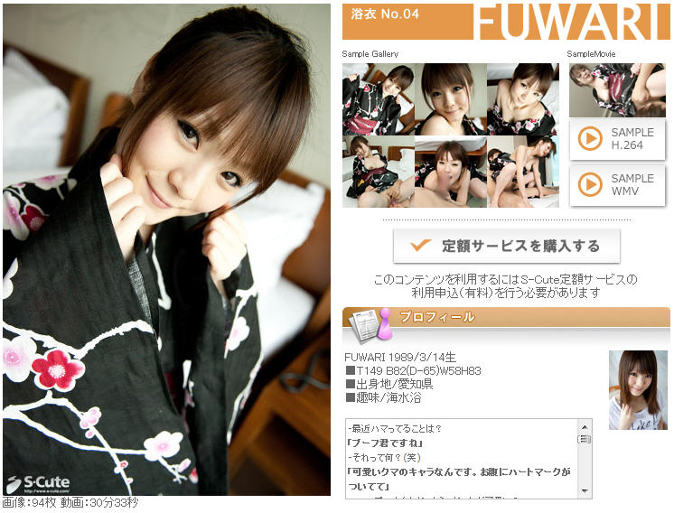 S-CUTE 浴衣 No.04 FUWARI - image S-CUTE_No.04_FUWARI on https://javfree.me