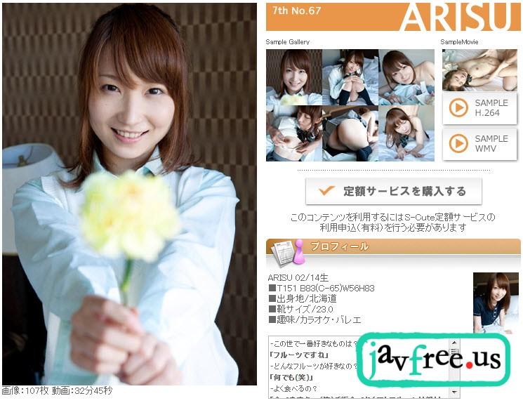 S Cute 7th No.67 ARISU S Cute 7th