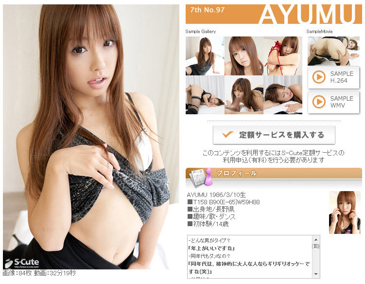 S-Cute 7th No.97 AYUMU (24歳) - image S-Cute-7th-No.97-AYUMU on https://javfree.me