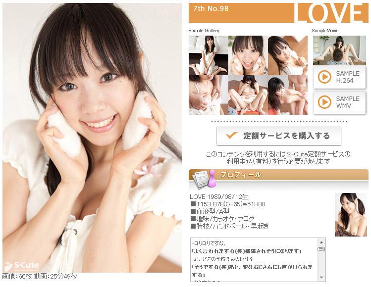 S-Cute 7th No.98 LOVE (21歳) - image S-Cute-7th-No.98-LOVE on https://javfree.me