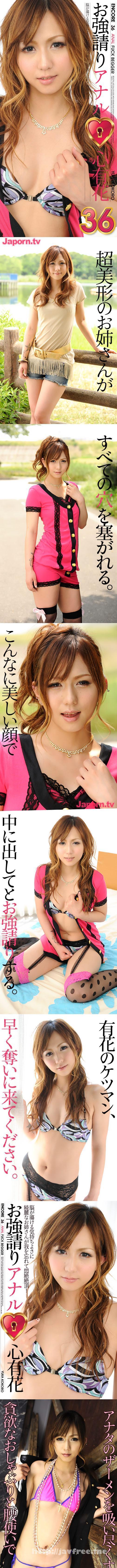 [S2M 036] アンコール Vol.36 お強請りアナル : 心有花 心有花 Yuuka Kokoro S2M