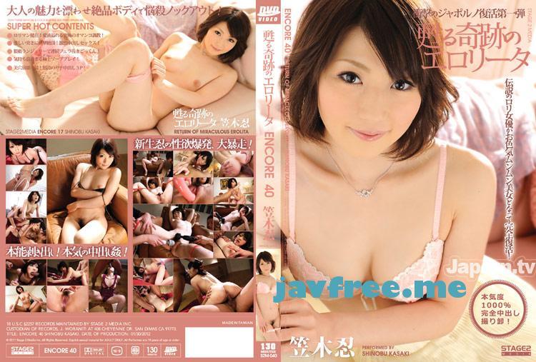 [DVD][S2M-040] Encore Vol.40 Return of Miraculous EROLITA : Shinobu Kasaki - image S2M-040 on https://javfree.me