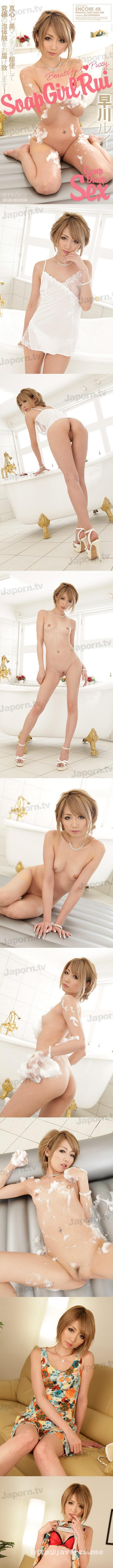 [S2M-048] アンコール Vol.48 Soap Girl Rui : 早川ルイ - image S2M-048_1 on https://javfree.me