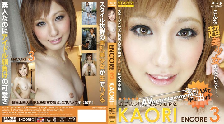 [S2MBD-003] アンコール Vol.3 : KAORI (ブルーレイ版)