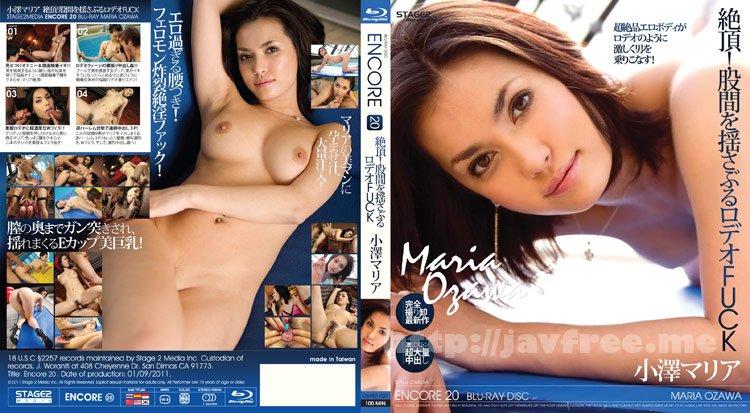 [S2MBD-020] アンコール Vol.20 : 小澤マリア ( ブルーレイ版 ) - image S2MBD-020 on https://javfree.me