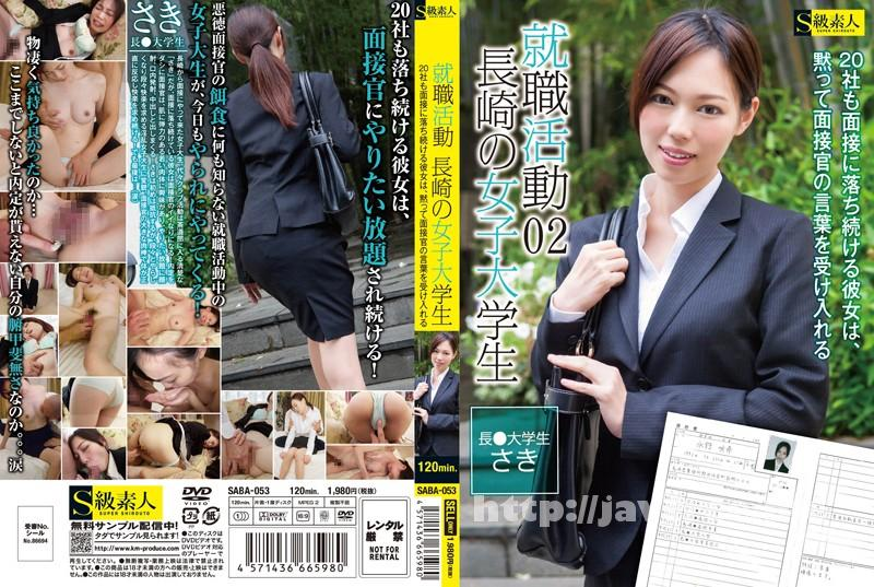 [SABA 053] 就職活動 長崎の女子大学生 〜20社も面接に落ち続ける彼女は、黙って面接官の言葉を受け入れる〜 02 SABA