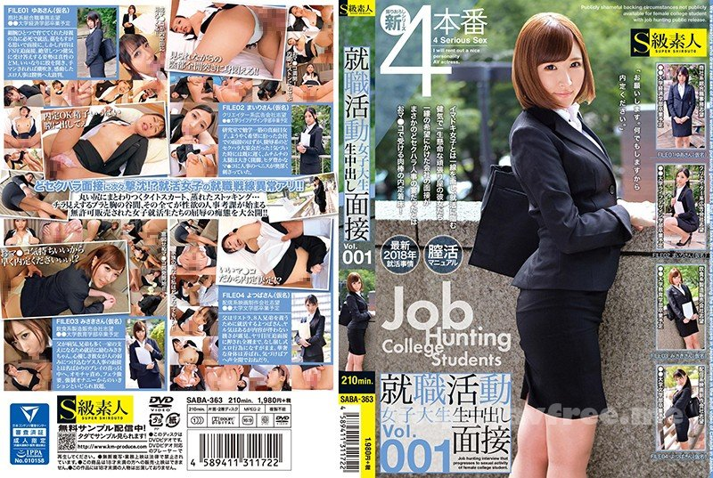 [SABA-363] 就職活動女子大生生中出し面接Vol.001
