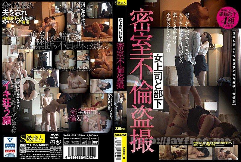 [HD][SABA-654] 女上司と部下 密室不倫盗撮 - image SABA-654 on https://javfree.me