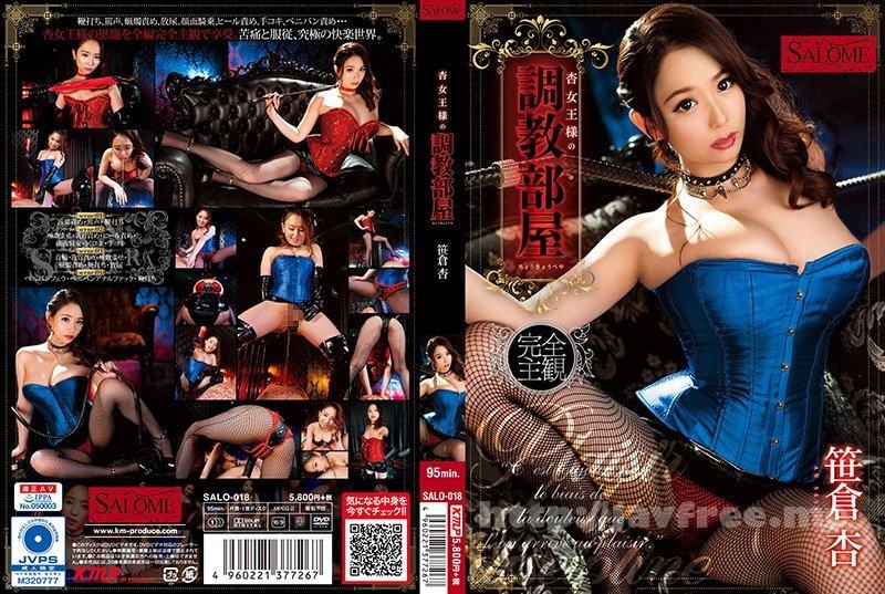 [HD][SALO-018] 杏女王様の調教部屋 笹倉杏/><span></span><p>Please buy extmatrix Premium to download  <a href=