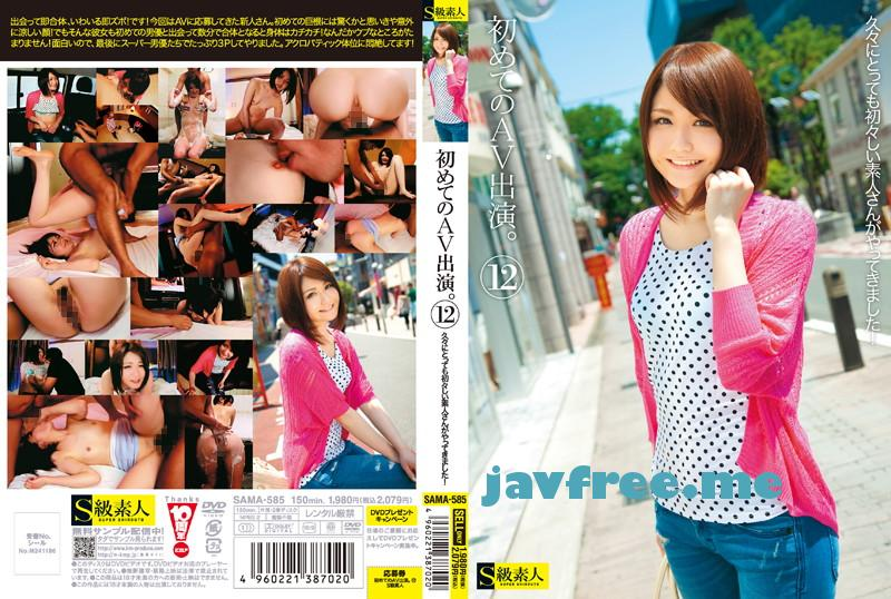 [SAMA-585] 初めてのAV出演。 12 - image SAMA585 on https://javfree.me