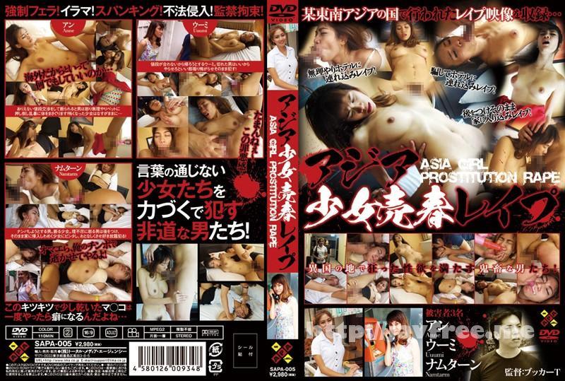 [SAPA 005] アジア少女売春レイプ SAPA