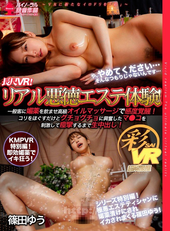 [SAVR-053] 【VR】リアル悪徳エステ体験!一般客に媚薬を飲ませ高級オイルマッサージで感度覚醒!コリをほぐすだけとグチョグチョに興奮したマ●コを刺激して痙攣するまで生中出し! 篠田ゆう - image SAVR-053-1 on https://javfree.me