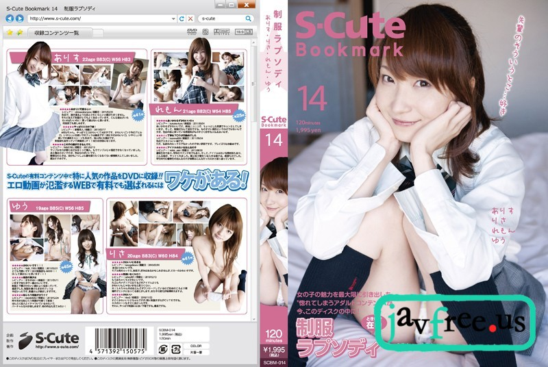 [SCBM-014] S-Cute Bookmark 14 制服ラプソディ - image SCBM014 on https://javfree.me