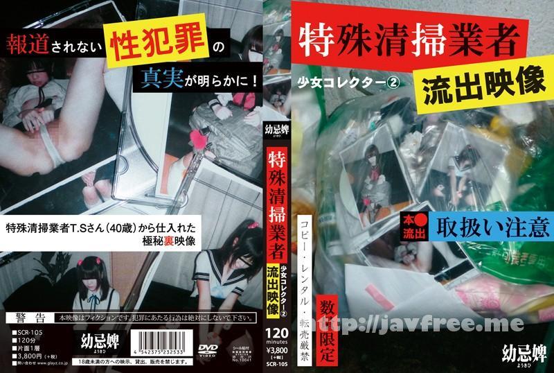 [SCR 105] 少女コレクター 2特殊清掃業者流出映像 SCR