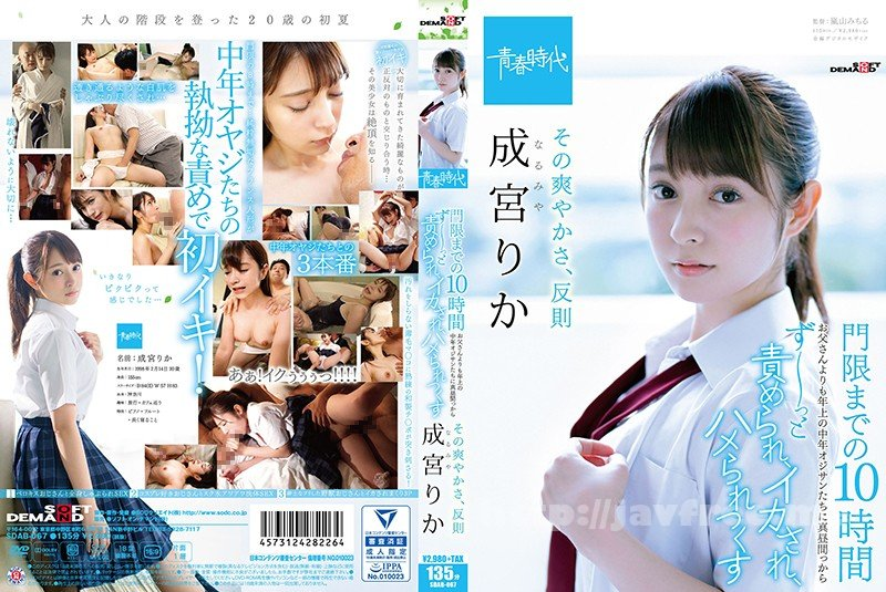 [HD][MIDE-580] 追撃絶頂!濡れ透け美乳Gcup 水卜さくら - image SDAB-067 on https://javfree.me