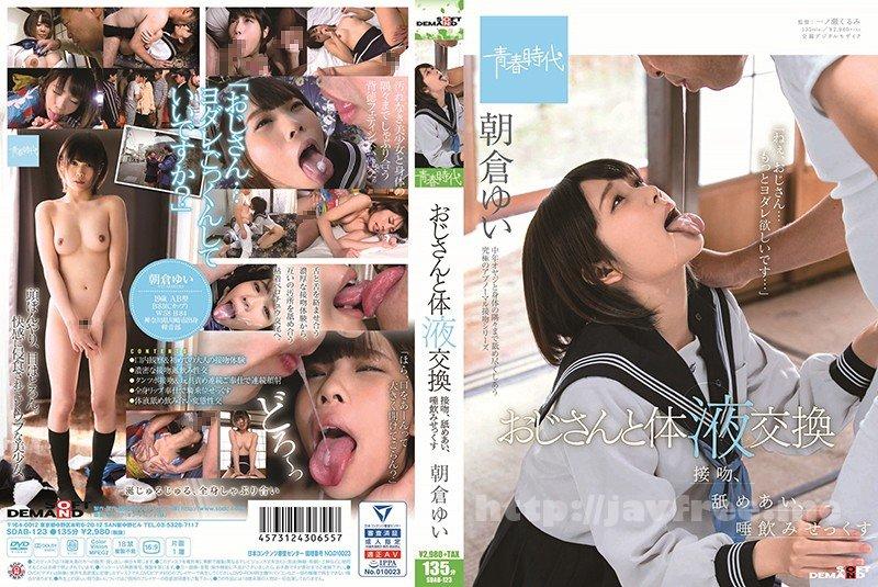 [HD][SDAB-123] おじさんと体液交換 接吻、舐めあい、唾飲みせっくす 朝倉ゆい