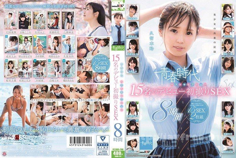 [HD][SDAB-137] 青春時代 ベストセレクション 15名のデビュー初撮りSEX 8時間