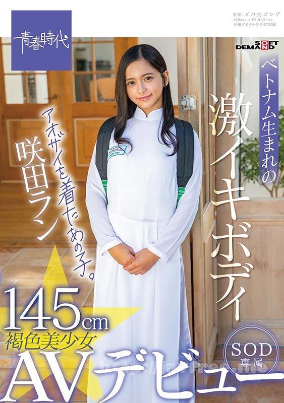 [HD][SDAB-170] 145cmベトナム生まれの激イキボディ アオザイを着たあの子。褐色美少女 咲田ラン SOD専属AVデビュー - image SDAB-170-1 on https://javfree.me
