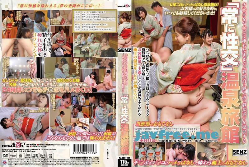 [SDDE-305] 「常に性交」温泉旅館 - image SDDE-305 on https://javfree.me