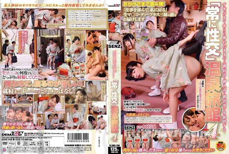 [SDDE-348] 「常に性交」温泉旅館 4 - image SDDE-348 on https://javfree.me