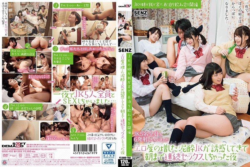 Tokyo Hot n1238 Gカップ美少女完全嬲姦【後編】 - image SDDE-492 on http://javcc.com