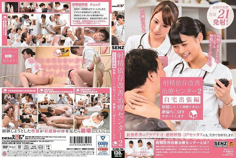 [HD][SDDE-566] 射精依存改善治療センター2 自宅出張編 射精したくて我慢できない絶倫ち○ぽをサポートします