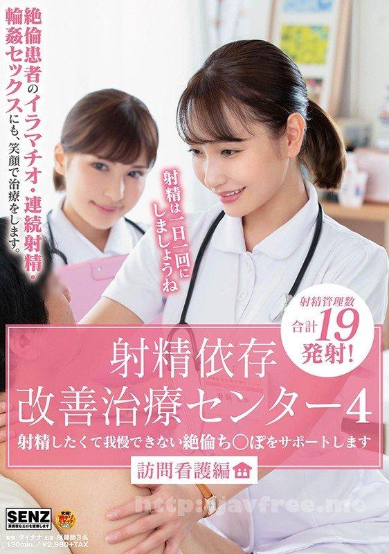 [HD][SDDE-622] 射精依存改善治療センター4 射精したくて我慢できない絶倫ち○ぽをサポートします 訪問看護編