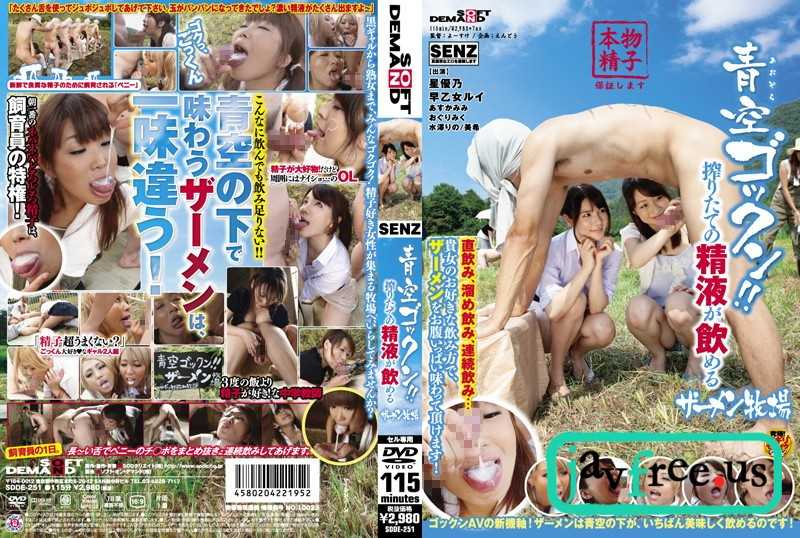 [SDDE 251] 青空ゴックン!!搾りたての精液が飲めるザーメン牧場 星優乃 SDDE
