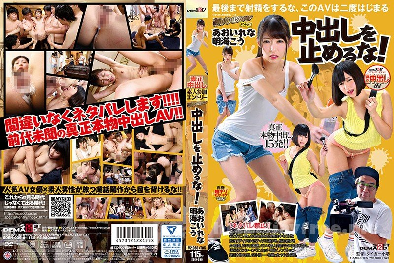 [HD][SDEN-039] 中出しを止めるな! - image SDEN-039 on https://javfree.me