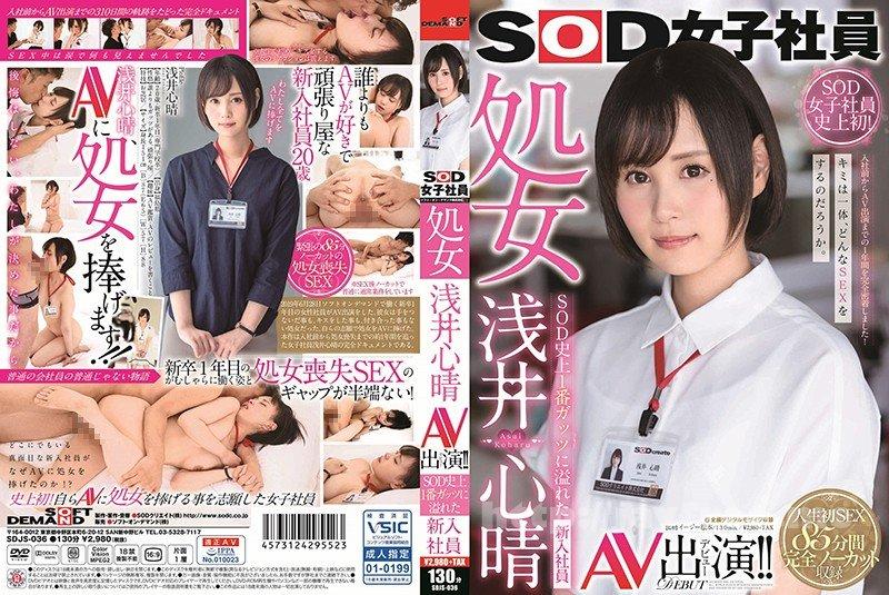 [HD][SDJS-036] SOD女子社員 処女 浅井心晴 AV出演!! SOD史上1番ガッツに溢れた新入社員
