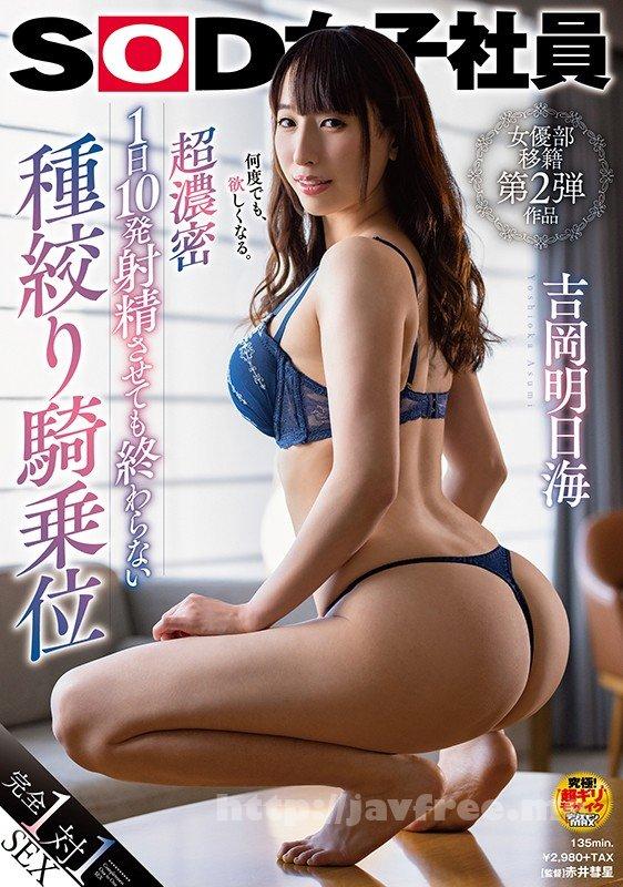 Tokyo Hot n1441 東熱激情 性処理残業 OL 特集 part5 - image SDJS-054-1 on https://javfree.me