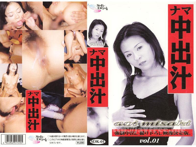 [SDK-001] ナマ中出汁 VOL.01