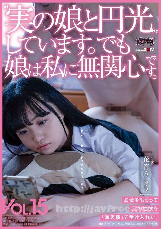 [HD][SDMF-013] '実の娘と円光'しています。でも娘は私に無関心です。桃色かぞくVOL.15 花音うらら - image SDMF-013-1 on https://javfree.me